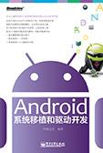 《Android系统移植和驱动开发》
