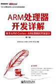 《ARM处理器开发详解》(第二版)